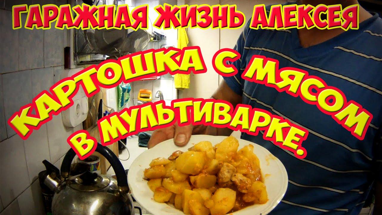Картошка с Мясом в Мультиварке. «Запеченная Картошка с Мясом в Мультиварке Скороварке»