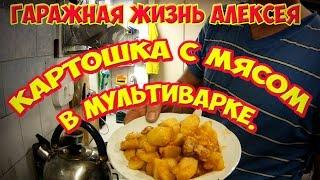 Картошка с мясом в мультиварке.