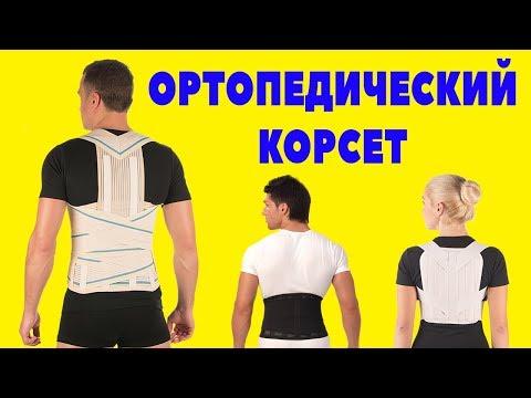 Ортопедический корсет для спины: виды, показания, функции. При болях в спине, пояснице, при грыже.