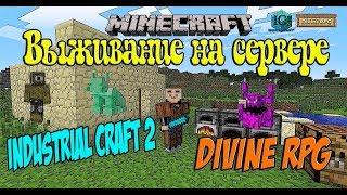 Minecraft Выживание на Хардкорном сервере с модами / Minecraft Индустриальный сервер DivineRPG