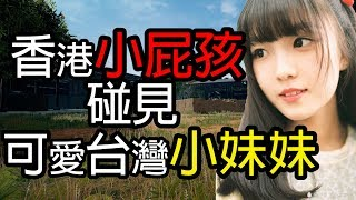 【PUBG 】當香港小屁孩 碰見可愛台灣小妹妹的時候......【 Steven 史蒂芬 】