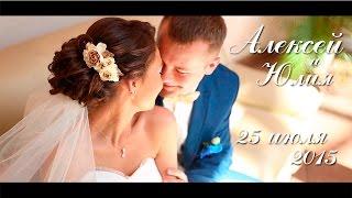Свадьба Алексея и Юлии | 25 июля 2015