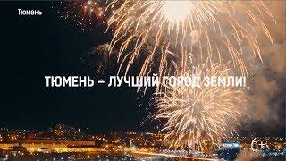Тюмень - лучший город Земли