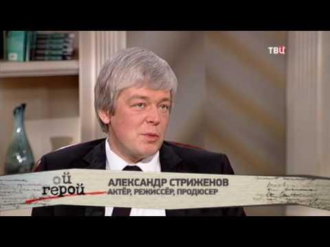 Александр Стриженов. Мой