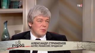 Александр Стриженов. Мой герой