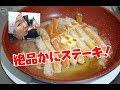 カニステーキの味にノックアウト!ズワイガニの極上バター醤油炒めで高級レストラン…