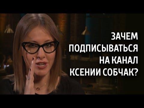 Трейлер канала Ксении Собчак — кандидата «Против всех»