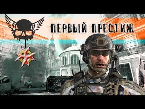 [Майор Пэйн] Modern Warfare 3 - Престиж 1-й уровень