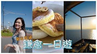 D-Vlog │答應我!一定要去東京近郊鎌倉(一日遊也OK!)