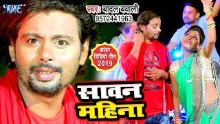 सावन महिना - Badal Bawali - Bam Bam Bhole Kanwariyan Bole - Bhojpuri Kanwar Geet