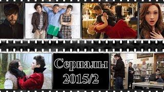 Итоги 2015 | Сериалы | Всемогущее Селфи