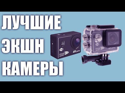 ТОП-7.🎥 Лучшие экшн камеры 2019 года. От бюджетных с алиэкспресс до топовых. Какую выбрать?