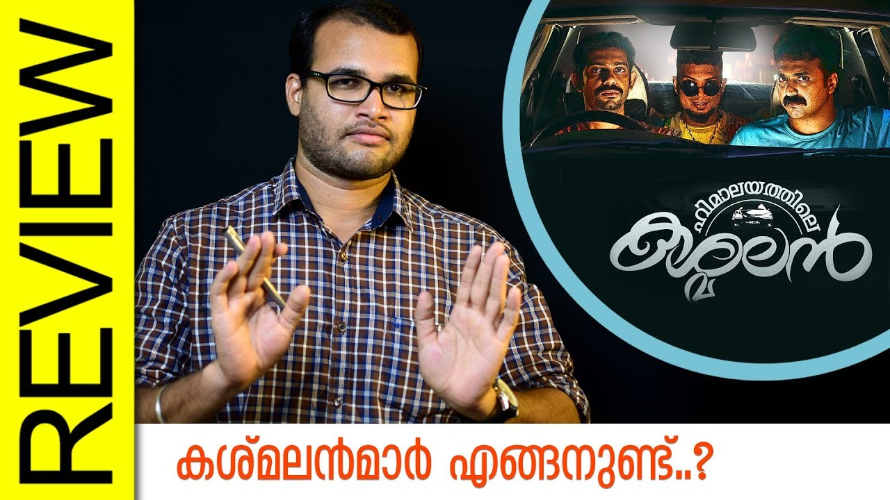 Himalayathile Kashmalan Malayalam Movie Review by Sudhish Payyanur | Monsoon Media
