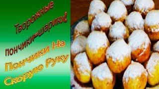 Творожные пончики шарики!Быстрая выпечка.Воздушные Творожные Пончики На Скорую Руку.