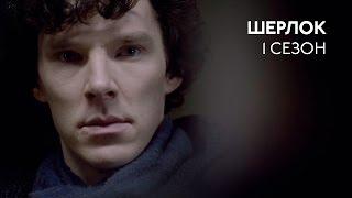 Скоро на Кино ТВ: «Шерлок», первый сезон