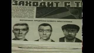 Зеленоградский Чикатило - Документальный детектив