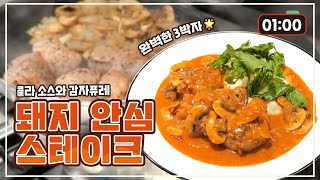 가성비 갑! 돼지 안심 스테이크(feat.콜라소스)
