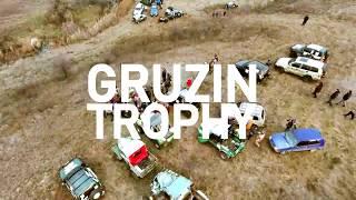 Gruzin Trofy 2017