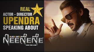 Celebrity Bytes | Real Star Upendra speaking About Black Cats Neenene