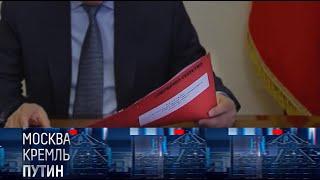 Алая папка в руках Путина: гриф совершенно секретно. Москва. Кремль. Путин. от 18.04.2021