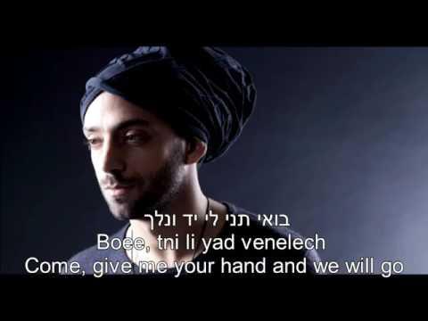 Boee   Come With Me   Idan Raichel   English   Hebrew Lyrics Transliteration עיד
