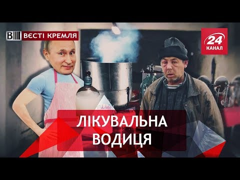 Вєсті Кремля. Алкогольна