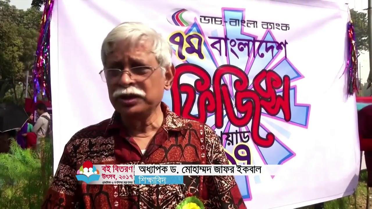 Primary Book Bangladesh