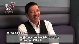 龍が如く5 夢、叶えし者』メイキング映像「奥田 瑛二」編を公開いたし...