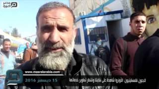 مصر العربية | لاجئون فلسطينيون: الأونروا شاهدة على نكبتنا وننتظر تطوير خدماتها