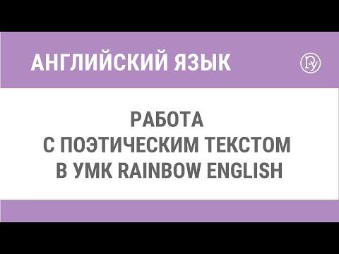 Работа с поэтическим текстом в УМК Rainbow English