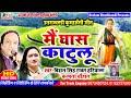 Kumaoni    मैं  घांस काटुलू    Me Ghas Katulu    Bishan Singh Hariyala , Kalpana Chauhan    Neelam Whatsapp Status Video Download Free