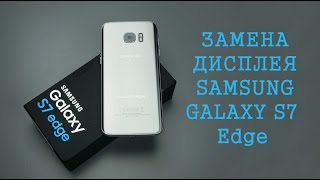 Разборка и замена дисплея Samsung Galaxy S7 Edge \ replacement LCD Samsung Galaxy S7 Edge
