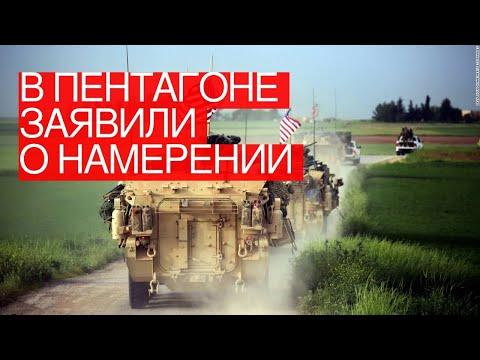 ВПентагоне заявили онамерении России «заполнить пустоту» вСирии после ухода США