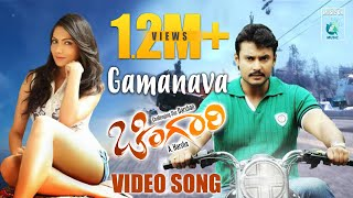 Chingaari Kannada Movie | Gamanava | Full Video Song HD | Darshan, Bhavana Menon