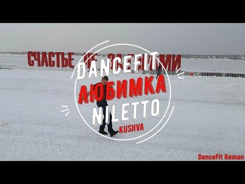 Любимка - Niletto@DanceFit