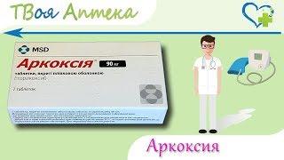 Аркоксия таблетки показання, відео інструкція, опис, відгуки