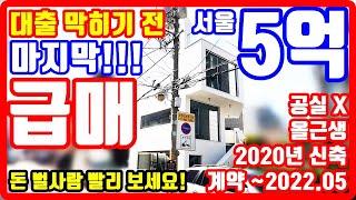 대출 막히기 전❗ 서울 5억 매수 마지막 초급매 ✅신축…