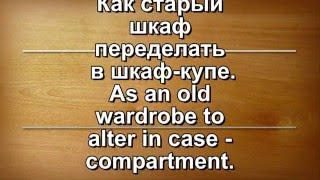Как старый шкаф пределать в шкаф купе. As an old wardrobe to alter in case - compartment.(, 2015-12-13T16:19:39.000Z)