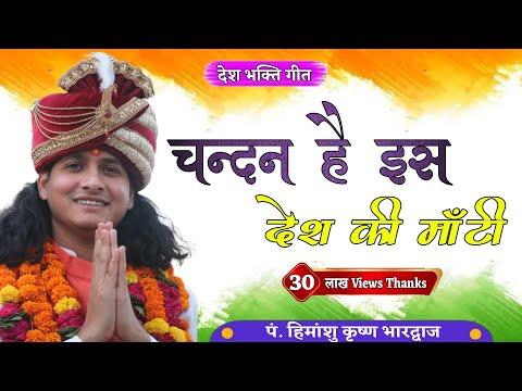 Chandan hai is desh ki mati Rss {Himanshu krishna}