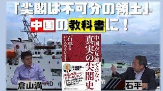 『中国が反論できない 真実の尖閣史』 石 平 (著), いしゐ のぞむ (監修...