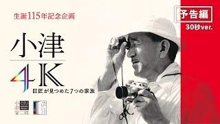 日本が世界に誇る巨匠・小津安二郎の名作を4Kデジタル修復版で一挙上映...
