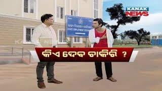 Loka Nakali Katha Asali: Unemployment In State