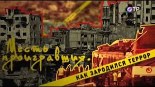 Леонид Млечин /Как зародился террор...