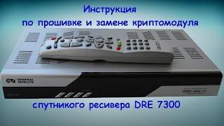 Инструкция по прошивке и замене криптомодуля ресивера GS 7300!!!(Желающим помочь развитию проекта: qiwi кошелек: +79205605843 Yandex деньги: 410012756457487 Как заменить криптомодуль ресиве..., 2015-05-21T20:59:38.000Z)