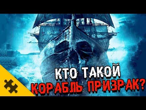 КТО ТАКОЙ SCP-1264? Корабль с МЕРТВЕЦАМИ. ИСТОРИИ SCP ФОНДА
