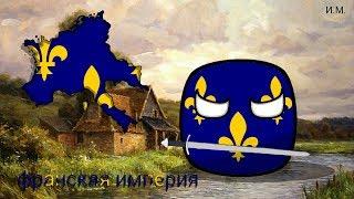 Франкская империя I франкское государство speedart