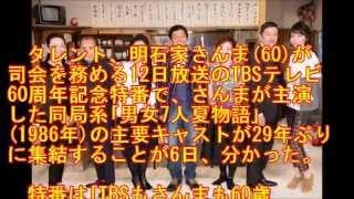 タレント、明石家さんま(60)が司会を務める12日放送のTBSテレビ60周年記...