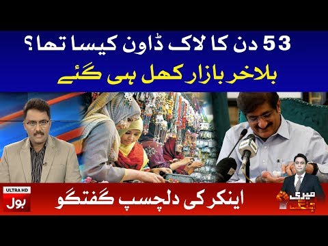 53 Days Lockdown in Sindh, Finally Over