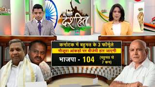 Watch Deshhit, May 18, 2018; Detailed analysis of all the major news of the day