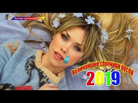 шансон 2019 - Новинка Шансона! 2019/2020 💗 очень красивые песни со смыслом - Зажигательные песни !!!